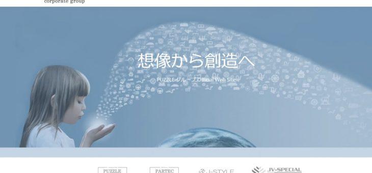 パズル グループ総合Webサイト開設について