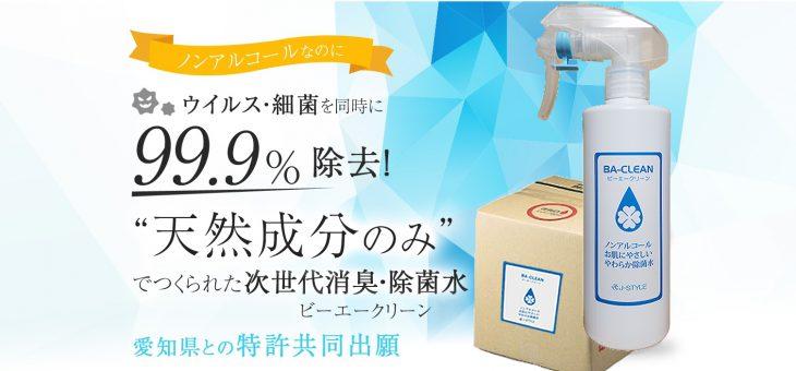 株式会社J-STYLEのBA-CLEANは愛知県と共同にて開発を進めています。
